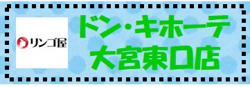 """リンゴ屋ドン・キホーテ大宮東口店へ"""""""