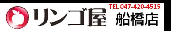 iPhone修理のリンゴ屋船橋店/無料駐車場完備のiPhone修理・中古買取・格安SIM販売