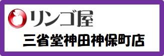 リンゴ屋三省堂神田神保町店へ