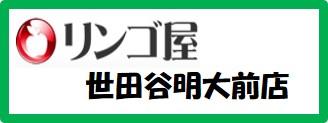 リンゴ屋世田谷明大前店へ